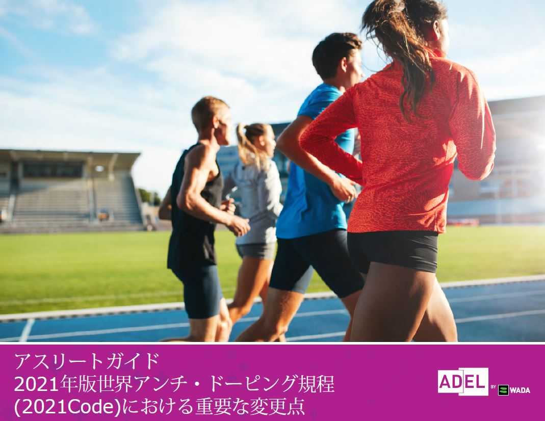 Athlete's Guide to the 2021 Code (Japanese)