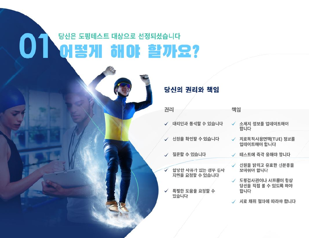 ITA – Real Sport Lab (Korean)