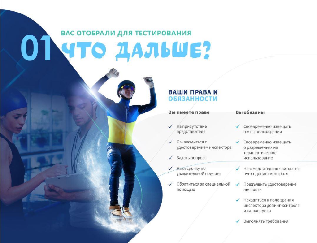 ITA – Real Sport Lab (Russian)