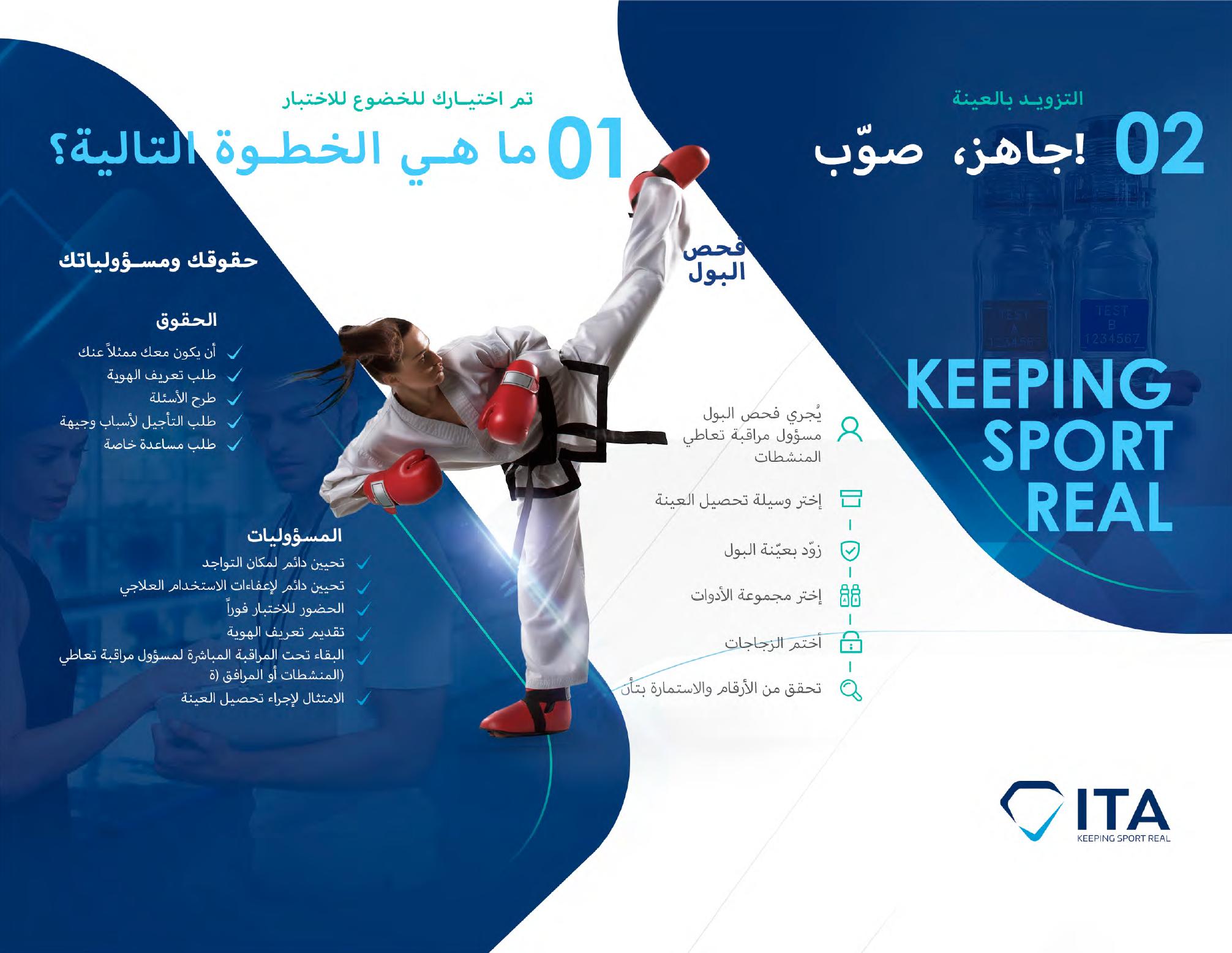 ITA - Real Sport Lab (Arabic)
